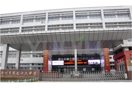郑州六十九中学