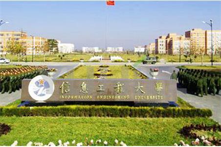 解放军信息工程大学